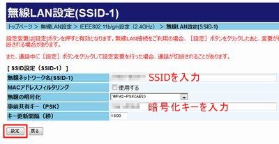 PR-500MI SSID・暗号化キー編集