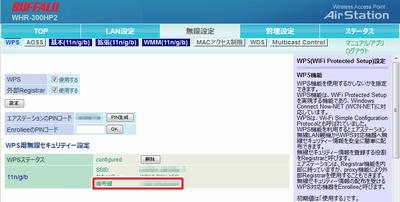 エアステーション設定ツールのパスワード表示例