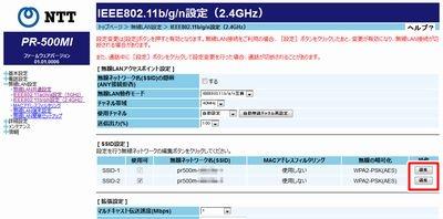 PR-500MI SSID設定