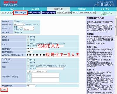 エアステーション設定ツール SSID・暗号化キーの設定