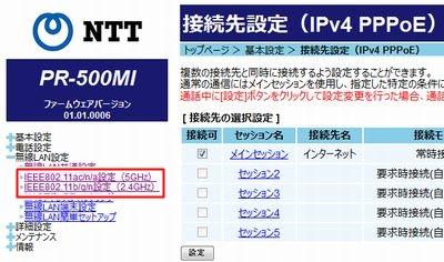 PR-500MI 設定画面