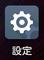 Android設定アイコン