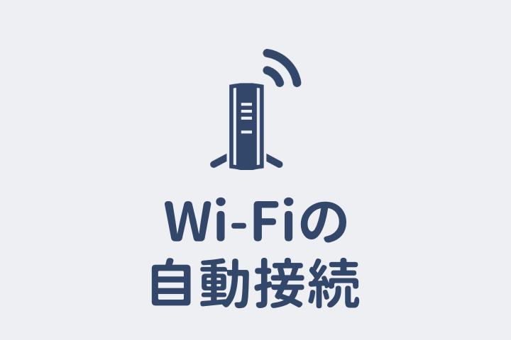 Wi-Fiの自動接続機能