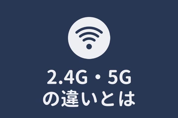 2.4Gと5Gの違いとは ~Wi-Fiの周波数帯域~