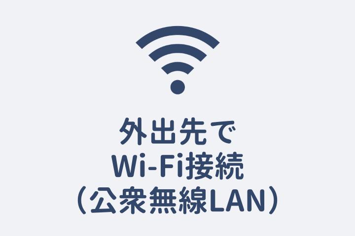 外出先でWi-Fi接続① 公衆無線LAN