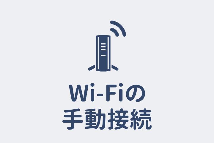 Wi-Fiの手動接続方法