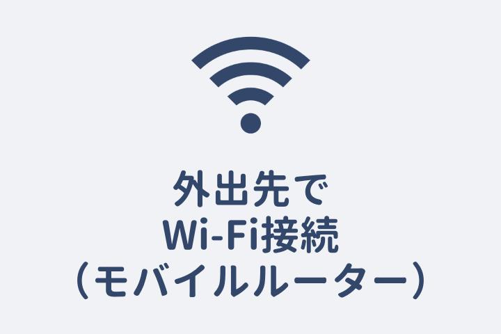 外出先でWi-Fi接続② モバイルWi-Fiルーター