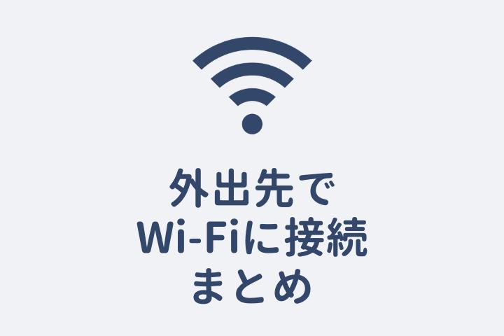 外出先でWi-Fiに接続する方法まとめ