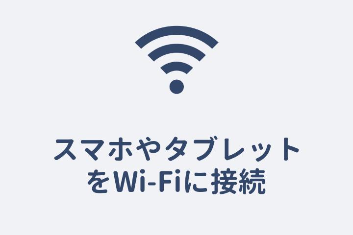 スマホやタブレットをWi-Fiに接続するメリットと設定方法