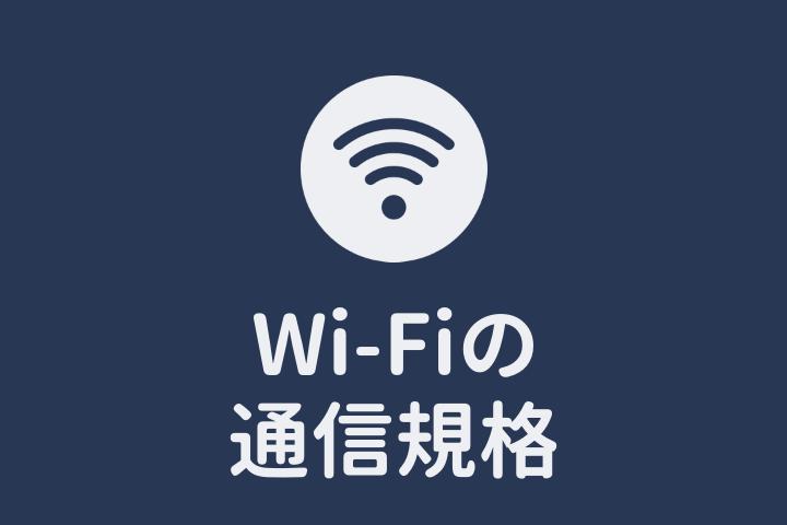 11ac・11nとは ~Wi-Fiの通信規格~