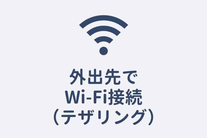 外出先でWi-Fi接続③ テザリング