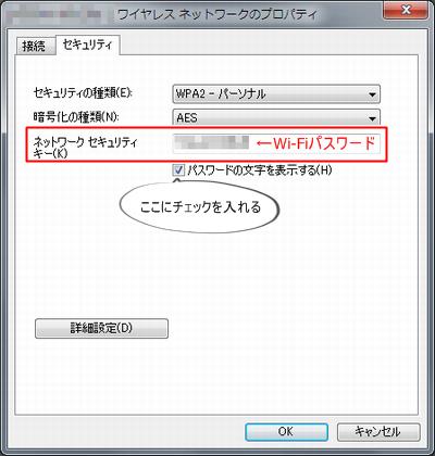 Windows7のWi-Fiパスワード表示例