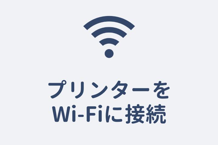 プリンターをWi-Fiに接続する方法