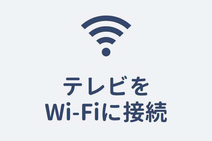 テレビをWi-Fiに接続する方法