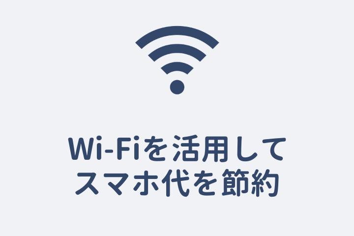 Wi-Fiを活用してスマートフォンの料金を節約する