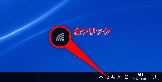 [ワイヤレスネットワークアイコン]を右クリック
