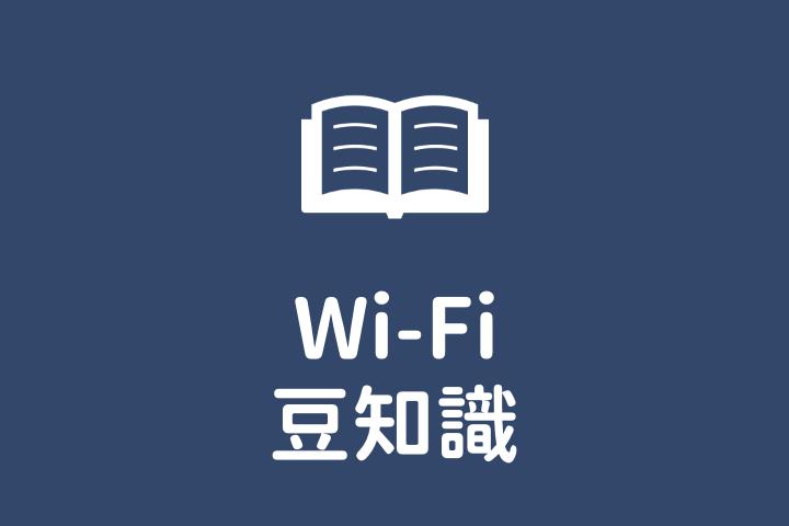 Wi-Fi豆知識
