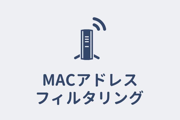 MACアドレスフィルタリングとは