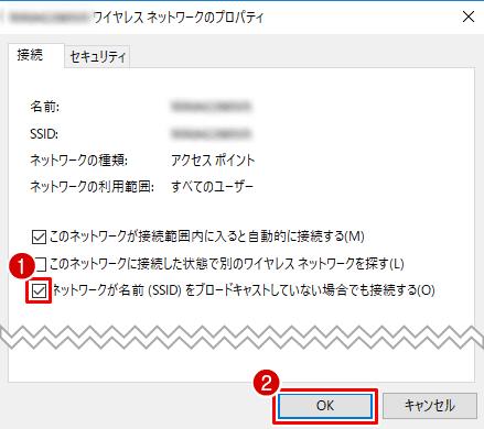 [ネットワークが名前(SSID)をブロードキャストしていない場合でも接続する]にチェック
