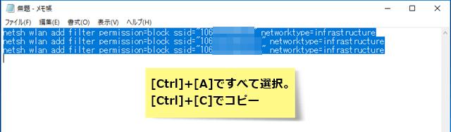 SSIDを非表示にするためのコマンドをコピー