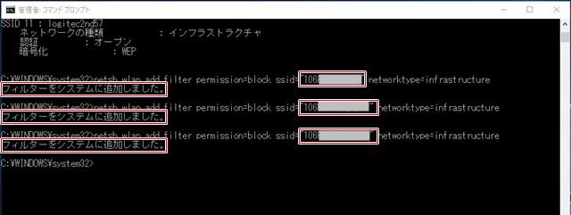 SSID非表示化完了