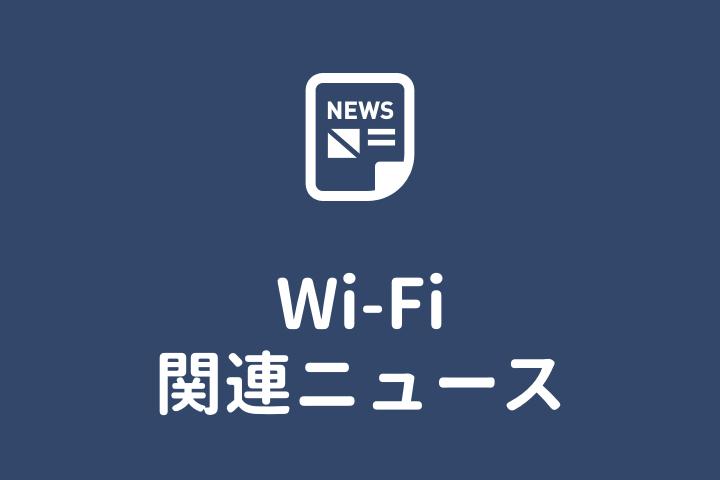 Wi-Fi関連ニュース