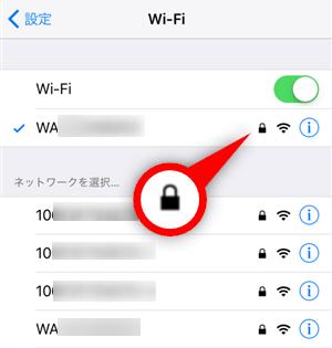 iPhoneのWi-Fi設定画面に「鍵のマーク」