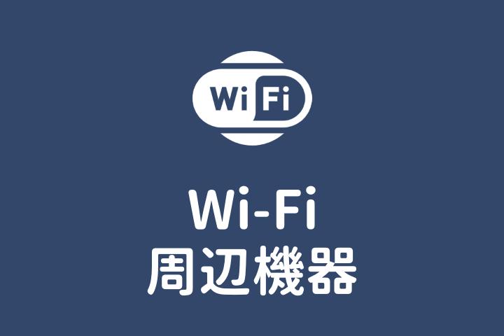 Wi-Fi周辺機器