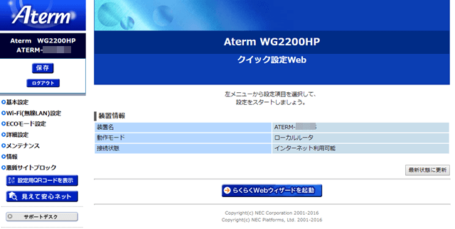 Wi-Fiルーター設定画面の例