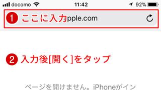 iPhone・iPad 標準ブラウザ「Safari」のアドレスバー