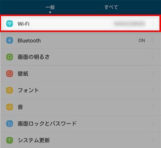 設定画面で、Wi-Fiをタップ