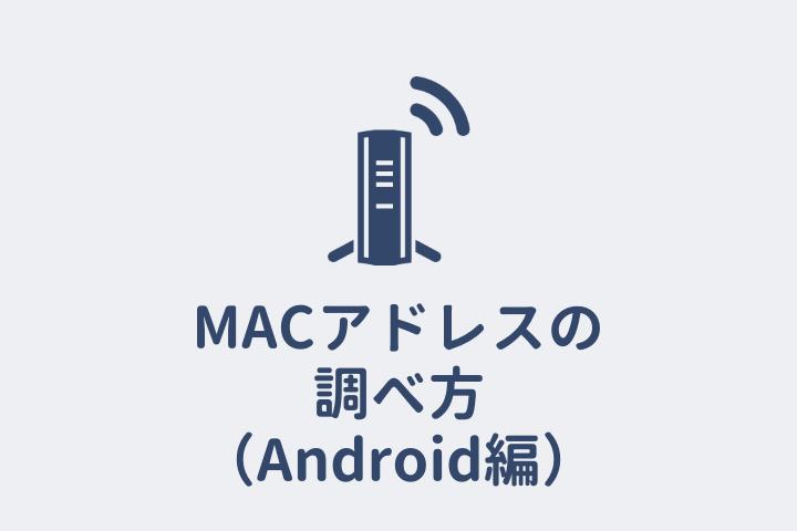MACアドレスの調べ方(Android編)