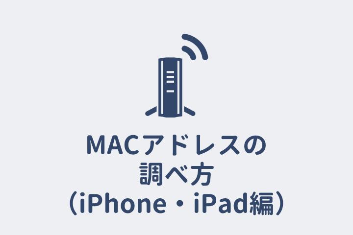 MACアドレスの調べ方(iPhone・iPad編)