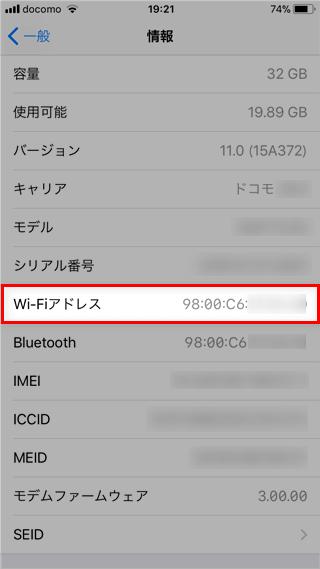 iPhone 情報画面のWi-Fiアドレス