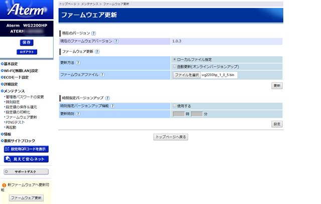Aterm WG2200HPのファームウェア更新画面