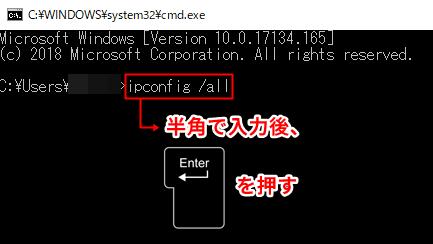 [コマンドプロンプト]で「ipconfig /all」とコマンド入力