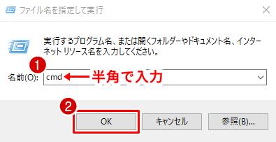 [ファイル名を指定して実行]で「cmd」と入力