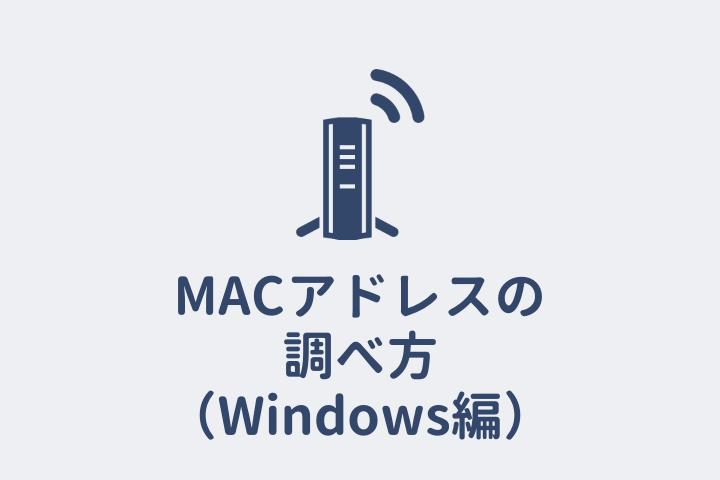 MACアドレスの調べ方(Windows編)