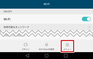 Wi-Fi設定画面のメニュー