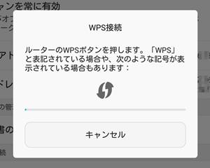 ルーター[WPS]ボタン(機種によってはらくらくスタートボタン・AOSSボタン)の長押しを促すメッセージ