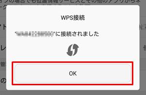 「接続されました」とメッセージが表示されたら、[OK]をタップ