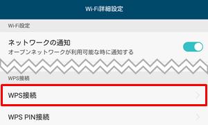 Wi-Fi詳細設定画面で、[WPS接続]をタップ