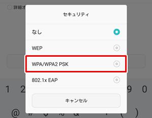 [WPA/WPA2 PSK]を選択