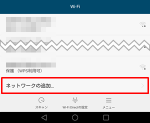 画面下部にある[ネットワークの追加]をタップ