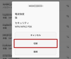 Android Wi-Fiパスワードエラー後、切断をタップ