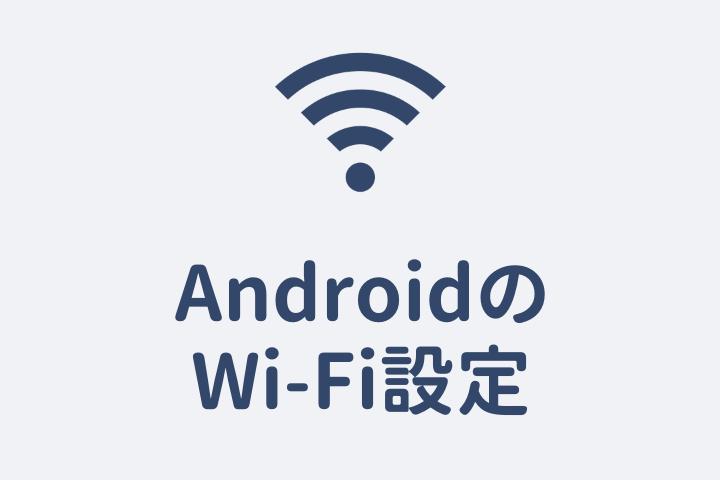 AndroidのWi-Fi設定を図解でわかりやすく