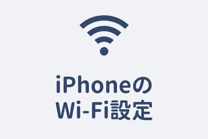 iPhoneのWi-Fi設定を図解でわかりやすく