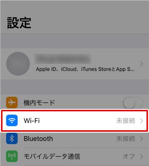 iPhone[設定]画面の[Wi-Fi]