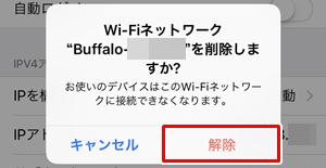 Wi-Fiネットワーク[解除]をタップ