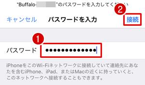 iPhone Wi-Fiパスワードを入力し、接続をタップ